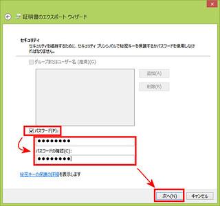 証明書のエクスポート ウィザードの「セキュリティ」で「パスワード」にチェックを入れ、適切なパスワードを入力して「次へ」をクリックする