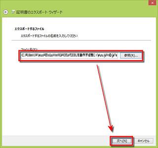 証明書のエクスポート ウィザードの「エクスポートするファイル」で「ファイル名」欄に証明書のバックアップを保存するファイル名を入力して「次へ」をクリックする