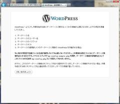 ここから WordPress の設定構成ファイル (wp-config.php ファイル) の作成を始める