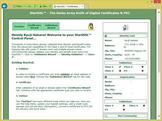 StartSSL の証明書を管理するコントロール パネル