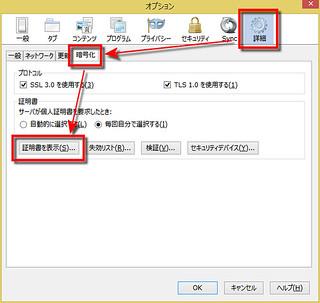 オプション ダイアログの「詳細」で「暗号化」タブを開き「証明書を表示」ボタンをクリックする