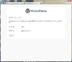 WordPress のインストールは完了です