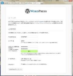WordPress のサイトの基本的な設定を行う