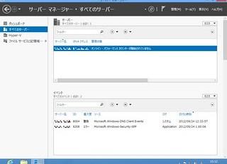 Windows 8 で Hyper-V Server 2012 にリモート接続したときは、セキュリティが強化されたファイアウォールのエントリが見あたらない