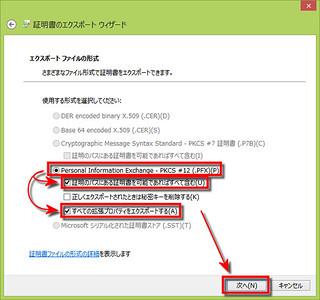 証明書のエクスポート ウィザードの「エクスポート ファイルの形式」で「Personal Information Exchange – PKCS #12 (.PFX)」を選び、「証明のパスにある証明書を可能であればすべて含む」と「すべての拡張プロパティをエクスポートする」にチェックを入れ「次へ」をクリックする