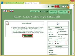 個人証明書がインストールされたので Coguratulations! ページで「Install ≫≫」ボタンをクリックして、StartSSL のコントロール パネルにログインする