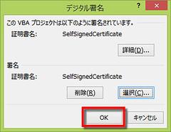 「デジタル署名」ダイアログで「OK」ボタンをクリックする