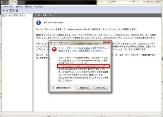 サーバー マネージャーが出した 「WS-Management サービスは要求を処理できません。」というダイアログ