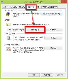 インターネット オプション ダイアログの「コンテンツ」タブを開き「証明書」ボタンをクリックする