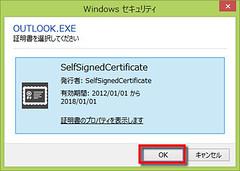 作成したデジタル証明書を確認して「OK」ボタンをクリックする