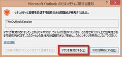 「Microsft Outlook のセキュリティに関する通知」ダイアログで「マクロを有効にする」ボタンをクリックする