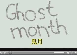 watch ghost month 2006