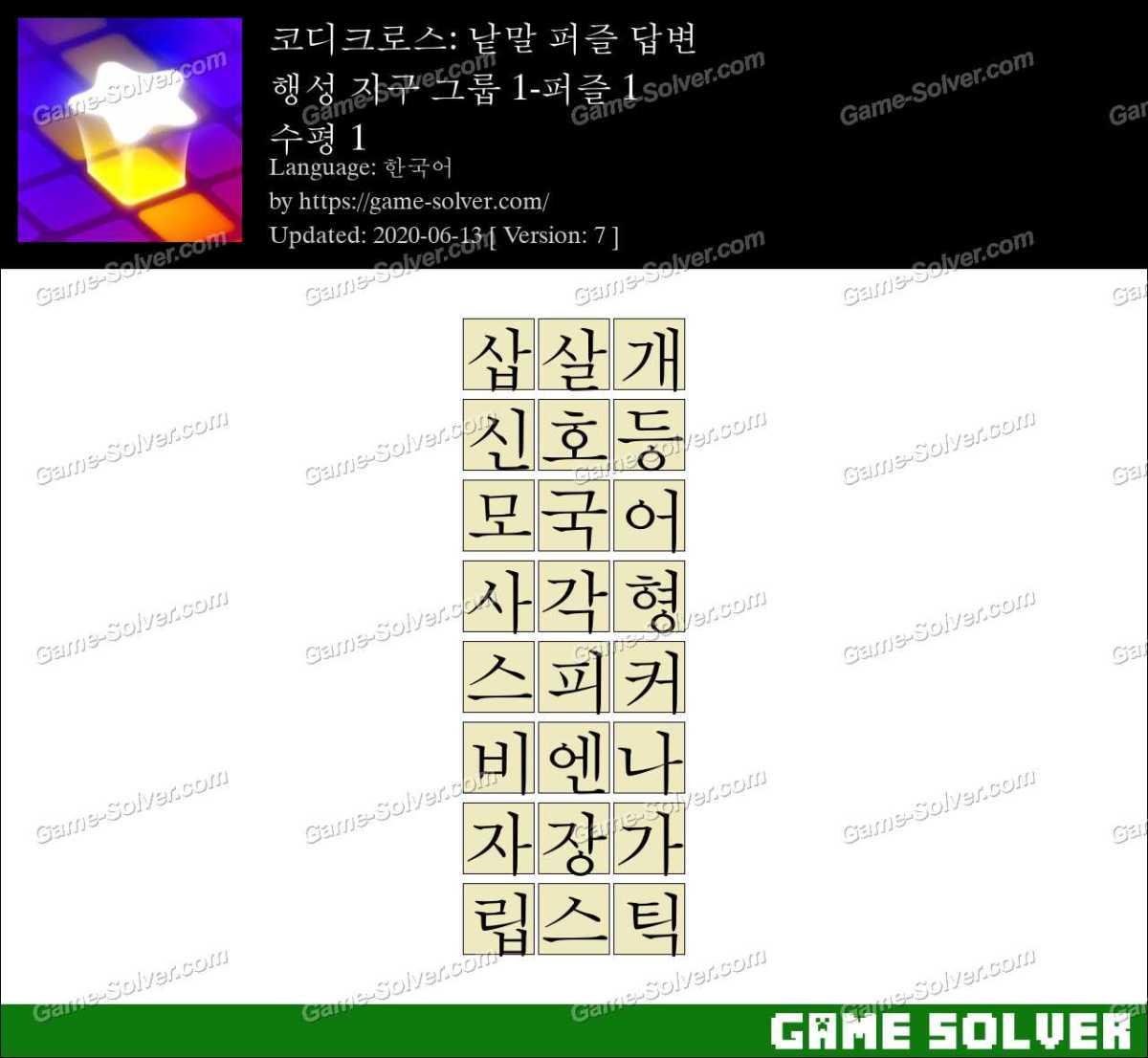 코디 크로스 행성 지구 그룹 1-퍼즐 1 답변
