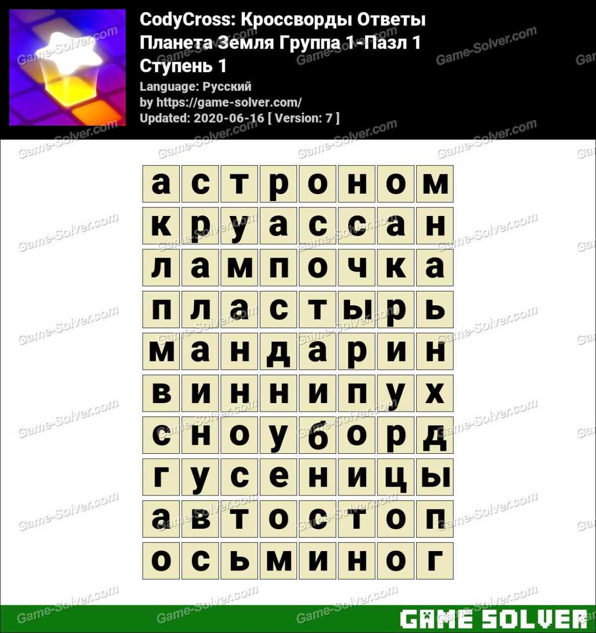 CodyCross Планета Земля Группа 1-Пазл 1 Ответы