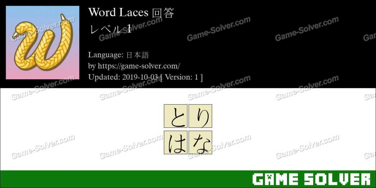 Word Laces レベル 1 回答