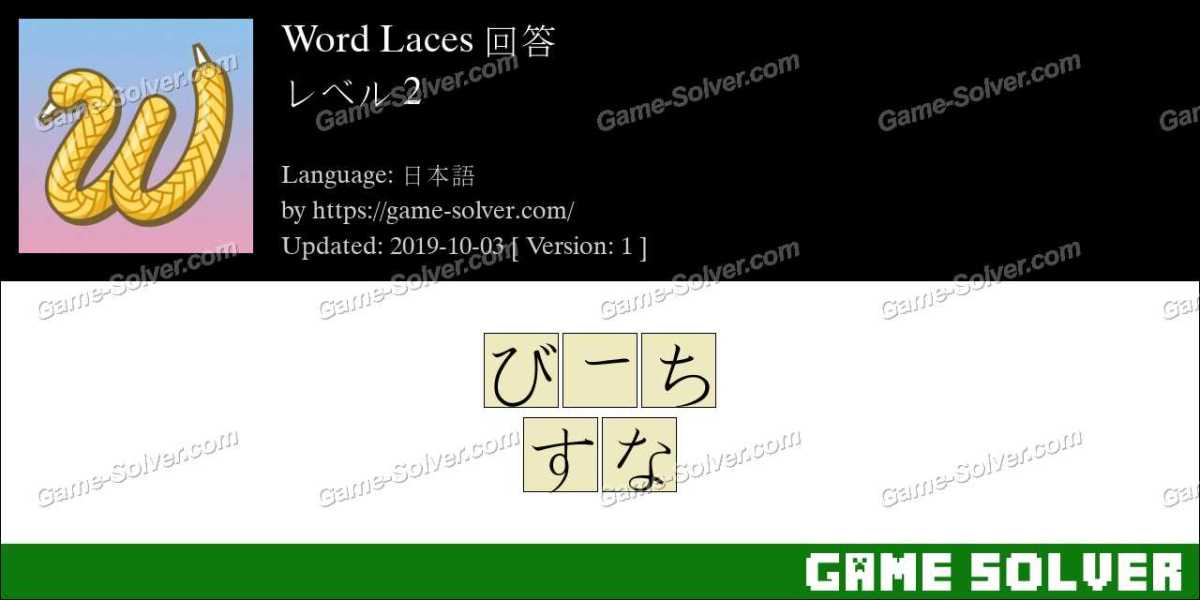 Word Laces レベル 2 回答