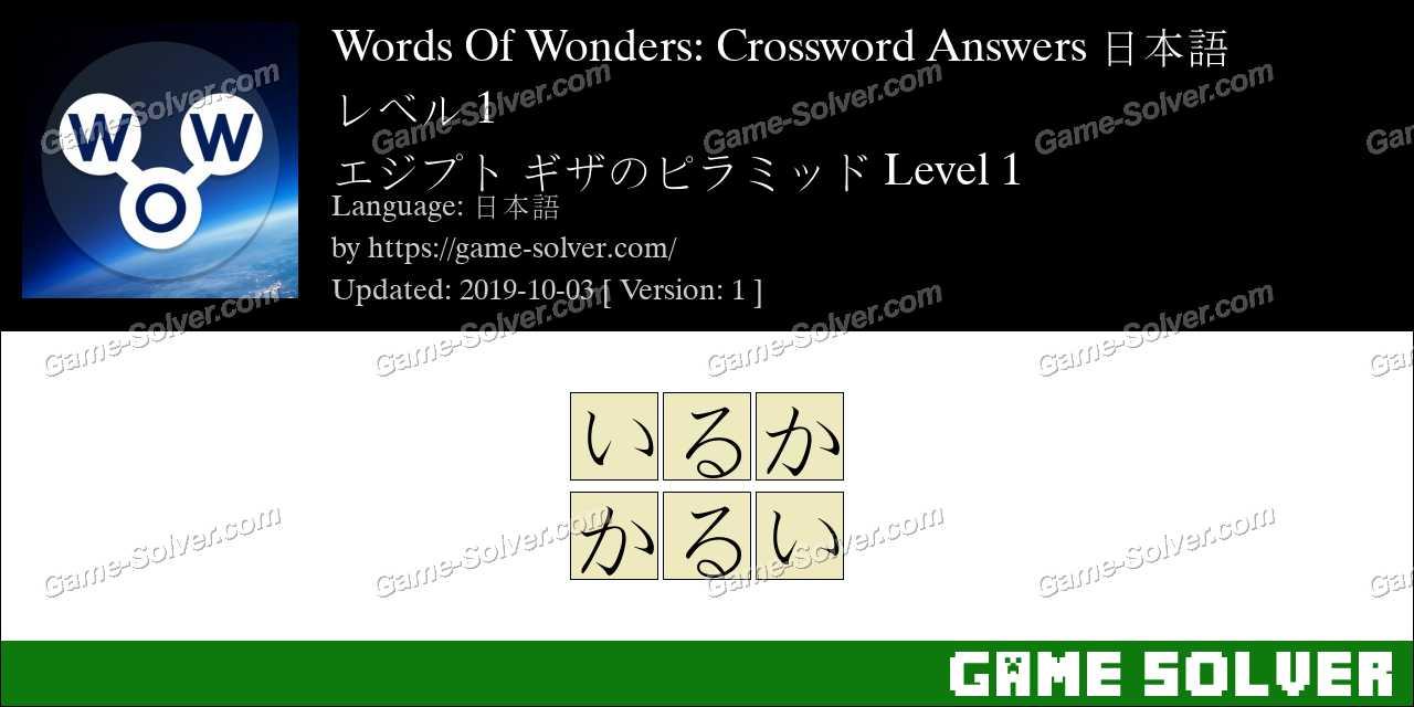 Words Of Wonders エジプト ギザのピラミッド Level 1 Answers