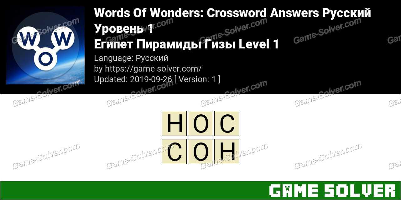 Words Of Wonders Египет Пирамиды Гизы Level 1 Answers