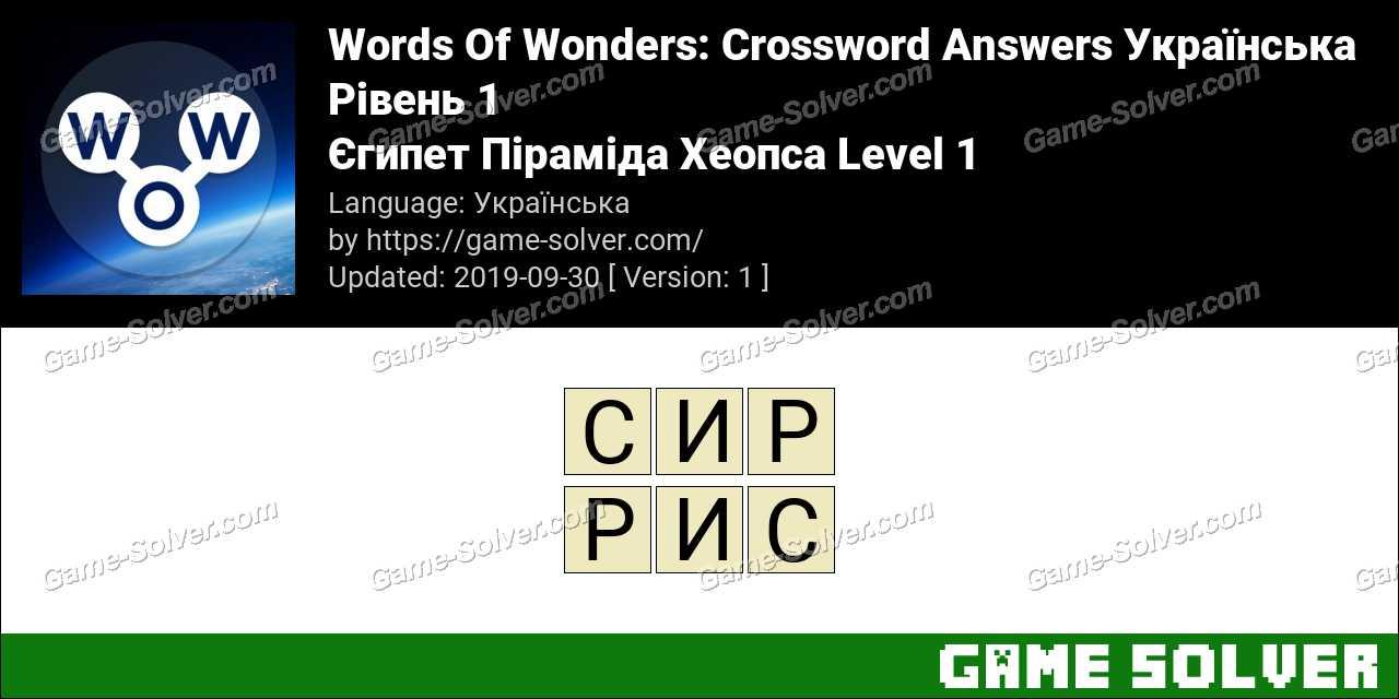 Words Of Wonders Єгипет Піраміда Хеопса Level 1 Answers