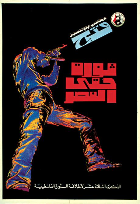 Revolution Until Victory, 1978, by Muaid al-Rawi