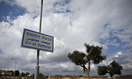 A signpost in Giv'at HaMatos, centre of controversy over an Israeli settler housing project. Photogr