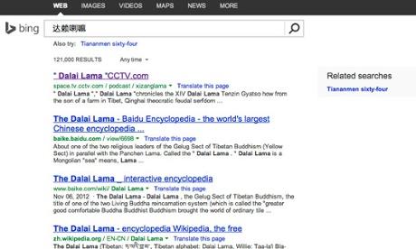 Bing Dalai Lama search in Chinese