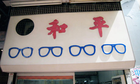 Woo Ping Optical Company