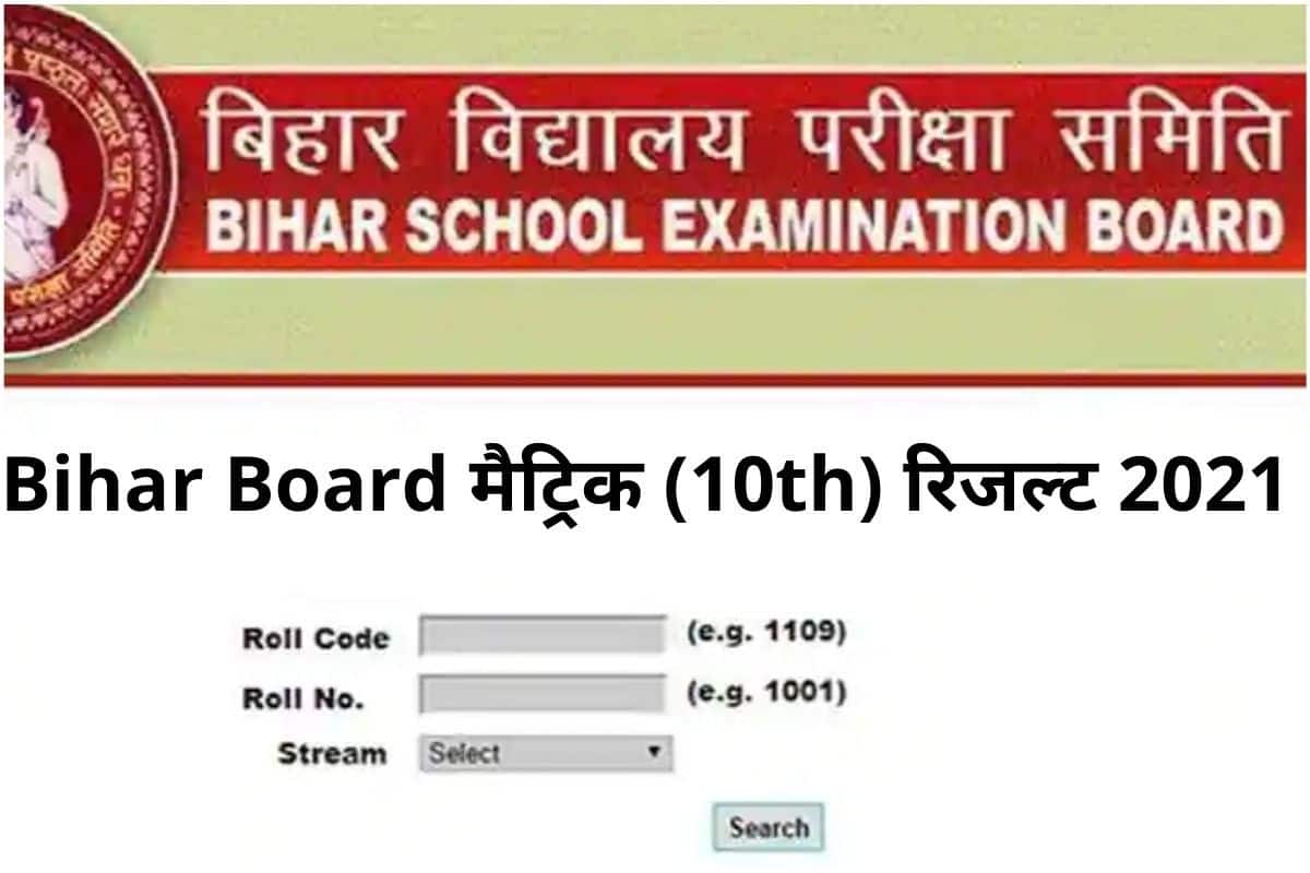 Bihar Board 10th Result 2021 LIVE Updates: BSEB to Declare Matric Results at 3:30 PM Today