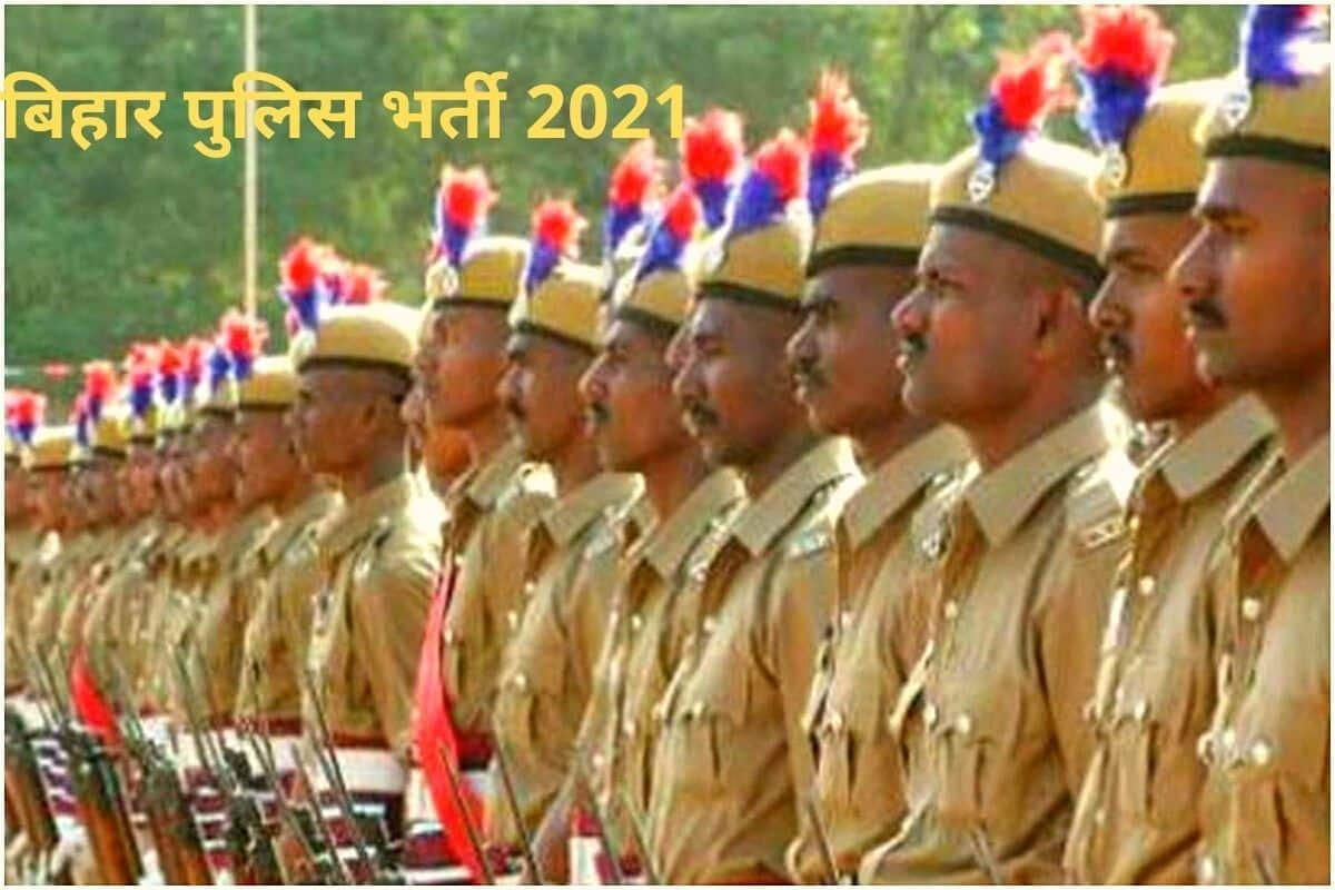 Bihar Police Recruitment 2021: Class 12 Pass Candidates Can Apply For 2380 Vacancies, Salary up to Rs 69,100