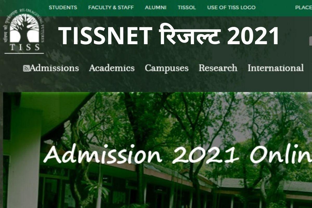 TISSNET Result 2021 Declaration Postponed Again