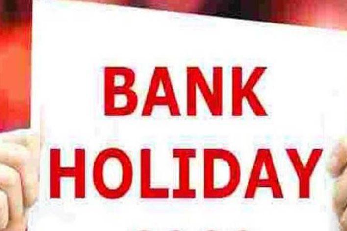 बैंक हॉलिडे 2021: सितंबर में बैंक 12 दिन रहेंगे बंद | पूरी सूची पढ़ें यहाँ