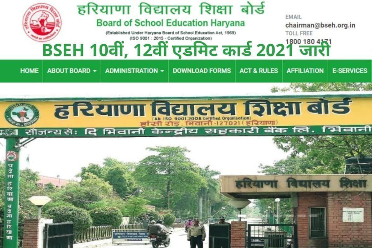 Haryana Board BSEH 10th, 12th Exam: Timings Changed, Admit Card Out