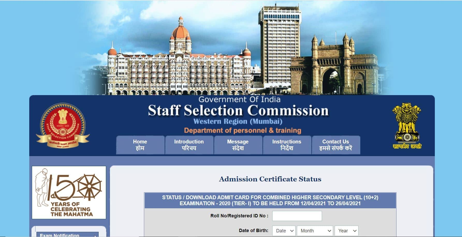 SSC CHSL Admit Card 2021 For Western Region Released at sscwr.net