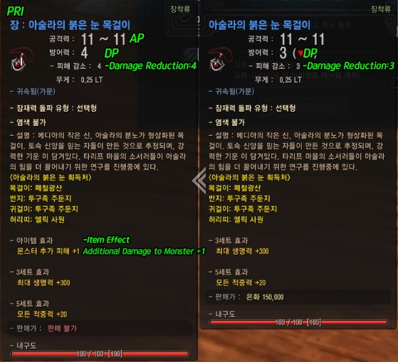 Asulas Accessories Can Now Be Enhanced In BDO KR But Not