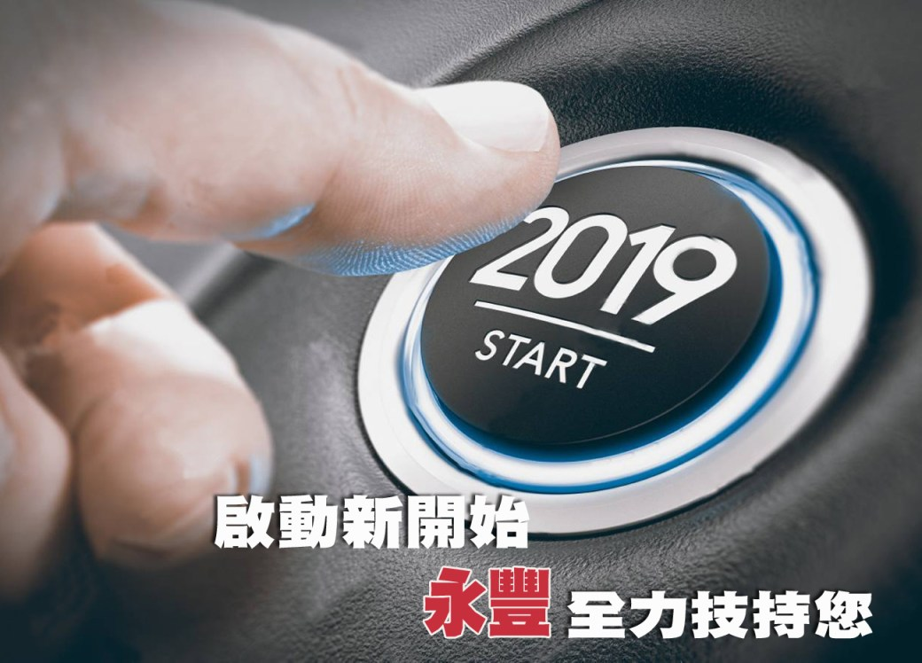 94486102-finger-pressing-a-2019-start-button-conce