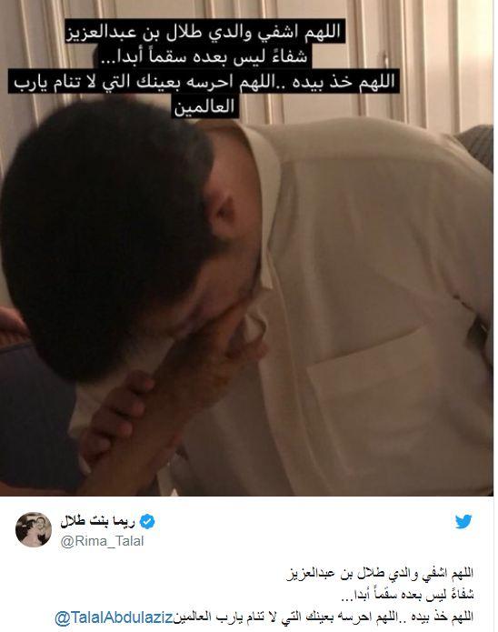 فيديو ظهور جديد للأمير طلال على كرسي متحرك وابنتاه تعلقان
