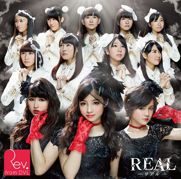 Rev. from DVL - Real / Koi Iro Passion