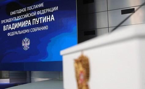 Перед началом оглашения Послания Президента Федеральному Собранию.