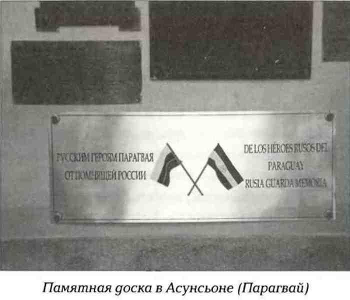 Памятная доска с благодарностью русским воинам, воевавшим в Парагвае.
