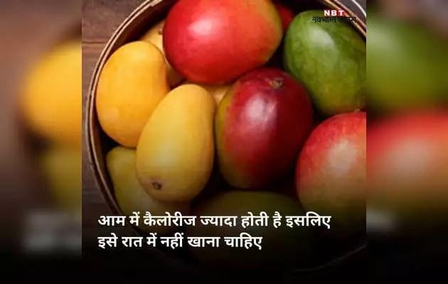 जानिए क्या है फल खाने का सही समय