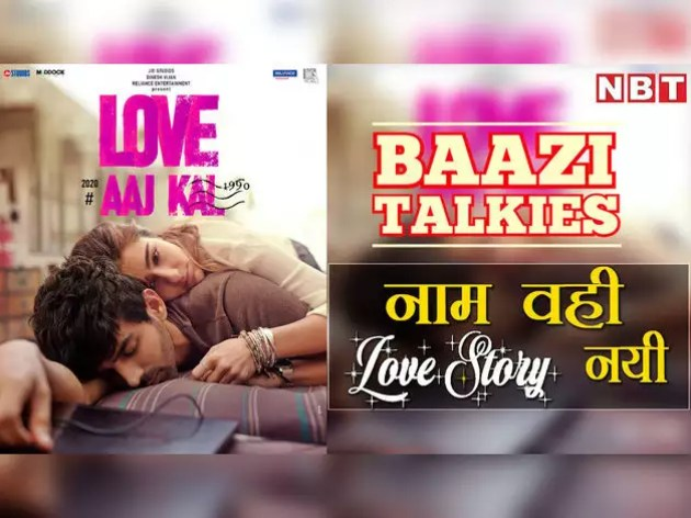 'Love Aaj Kal': Name same, love story new