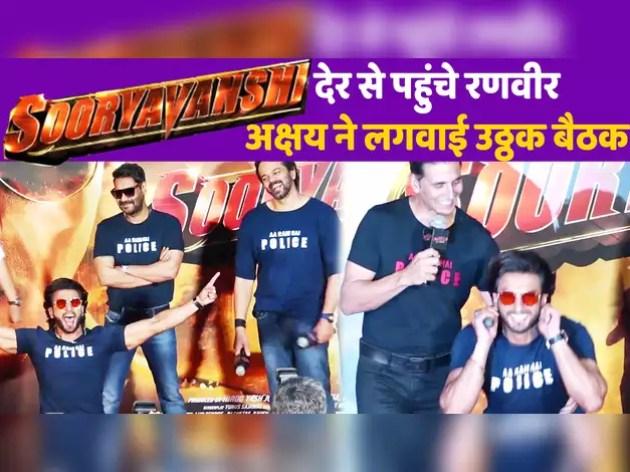Suryavanshi trailer launch: Ranveer, Akshay meet late to meet
