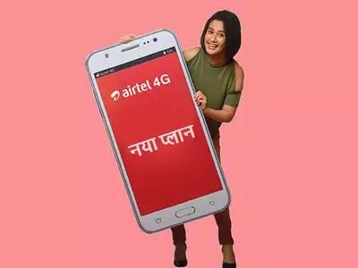 Airtel's new plan