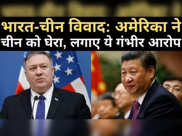 भारत-चीन विवाद: अमेरिका का चीन पर गंभीर आरोप