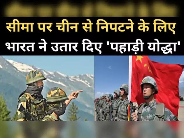 चीन की हर चाल नाकाम करेंगे भारत के 'पहाड़वीर'