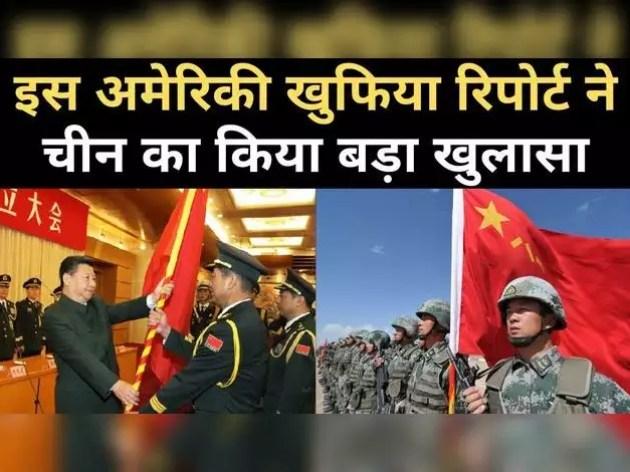 अमेरिकी खुफिया रिपोर्ट से चीन का बड़ा खुलासा