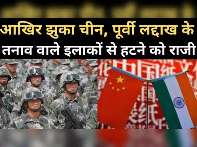 पूर्वी लद्दाख में चीन पीछे हटाएगा सैनिक