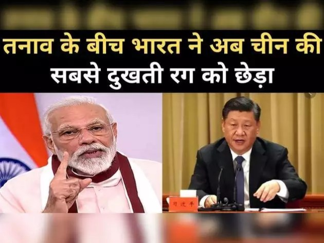 भारत ने अब चीन की सबसे दुखती रग को छेड़ा