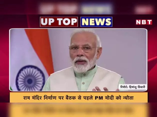 राम मंदिर निर्माण पर PM मोदी को न्योता, यूपी की टॉप न्यूज