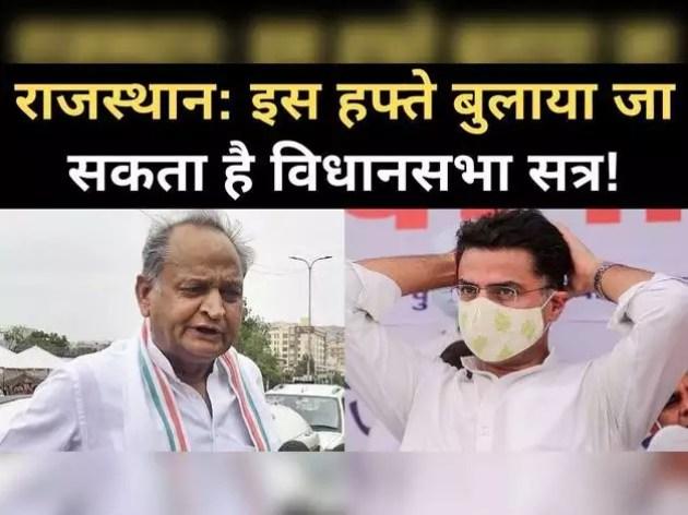 राजस्थान: इस हफ्ते बुलाया जा सकता है विधानसभा सत्र!